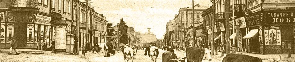 The beginning of Lviv (Artem's) Street at the beginning of the 20th  century. Кiev.