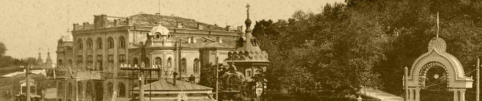 The building of the Kiev Merchants' assembly (now The National Philharmonic Society of Ukraine) at the end of 19th  century. Kiev